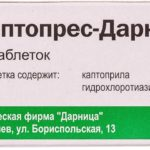 """Инструкция по применению Каптопресс от давления. Все """"за"""" и против"""""""