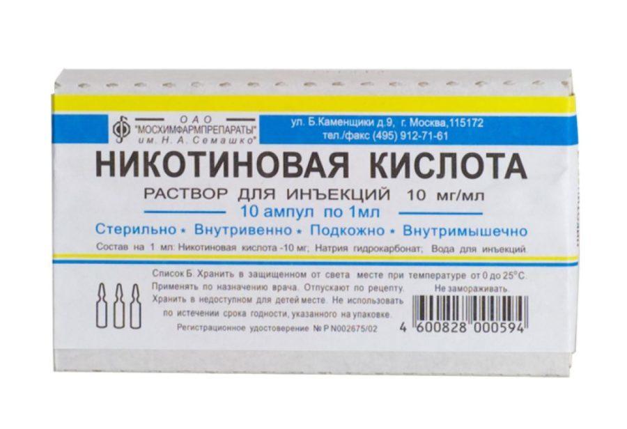 Упаковка ампул Никотиновой кислоты