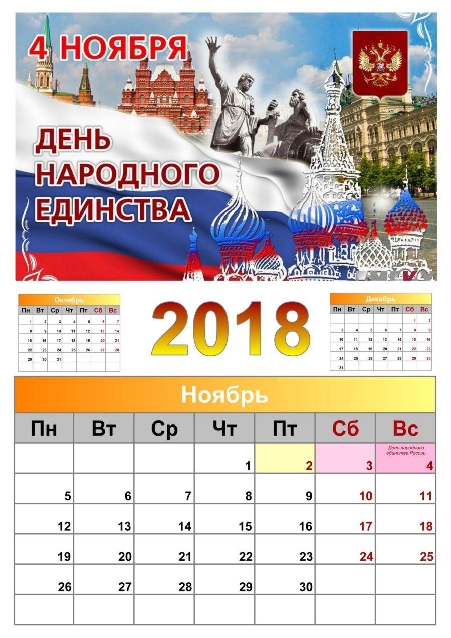 Ноябрь 2018