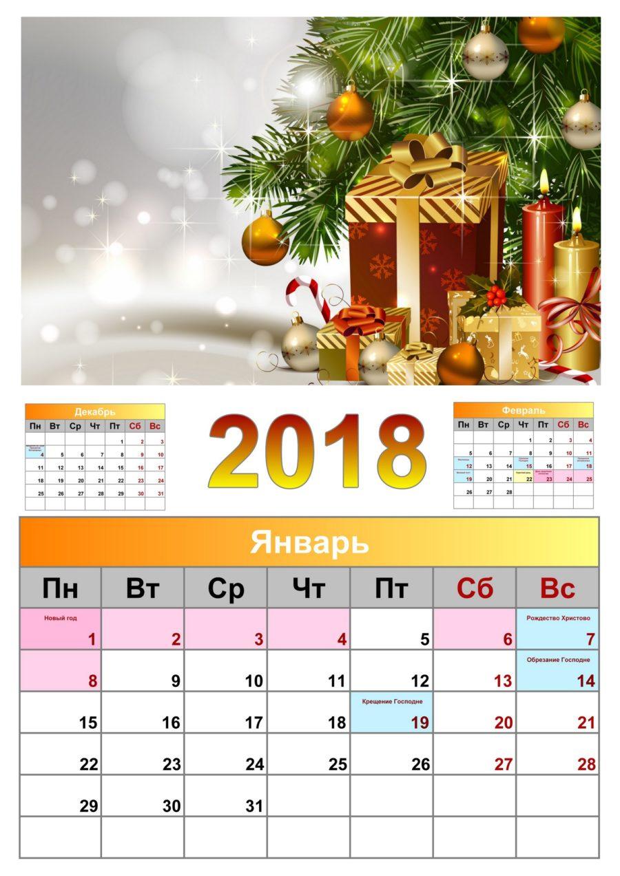 календарь на январь 2018