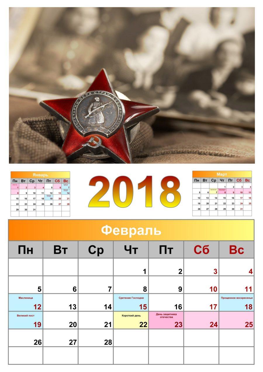календарь на февраль 2018