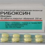 Таблетки Рибокин