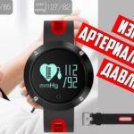 Часы с функцией измерения артериального давления. Технологии на страже Вашего здоровья!