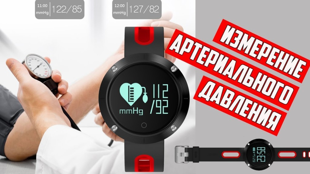 Лучшие часы с измерением артериального давления