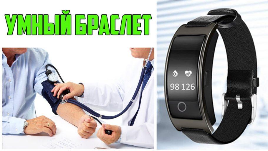 умный браслет с измерителем пульса