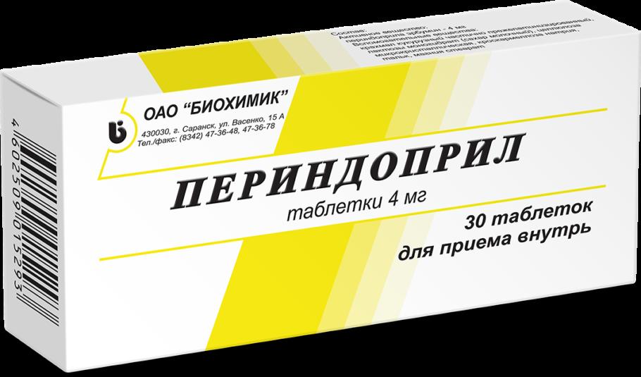 таблетки периндоприл