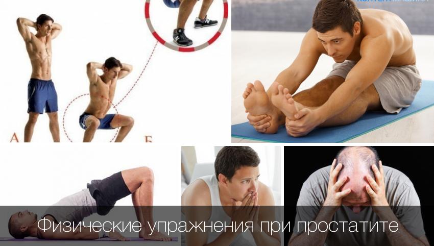 Лучшим способом для улучшения кровообращения является лечебная физкультура