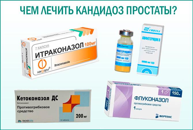 итраконазол, кетоконазол дс, флуконазол