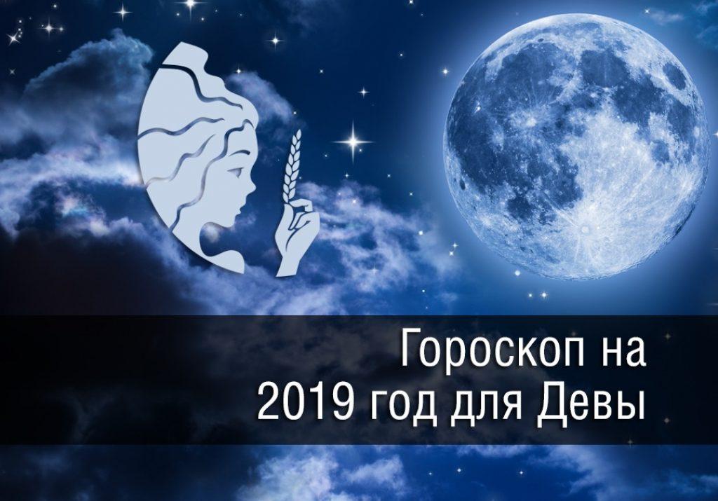 Гороскоп на 2019 год дева тигр