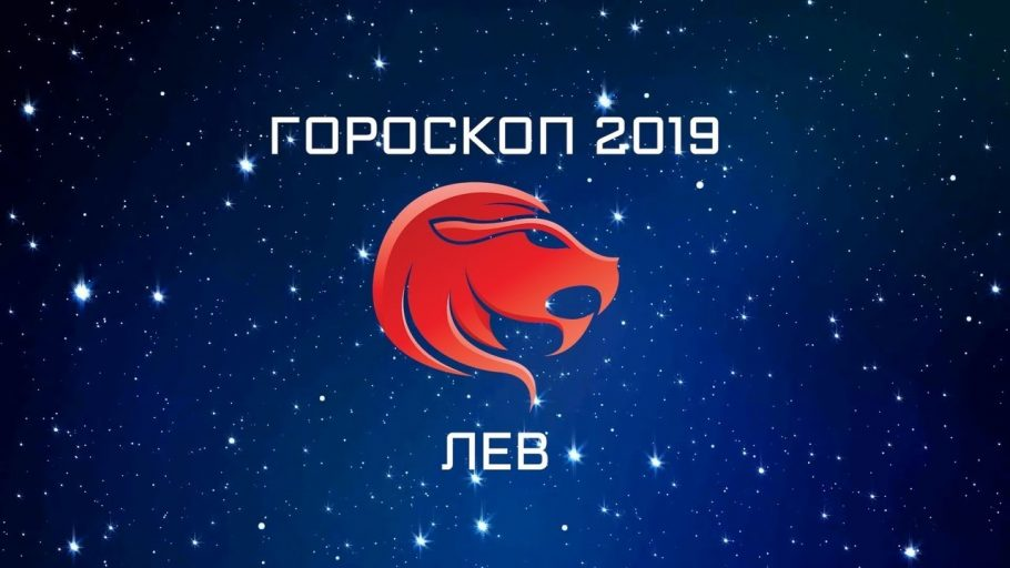 Гороскоп лев на 28 июня 2019 год