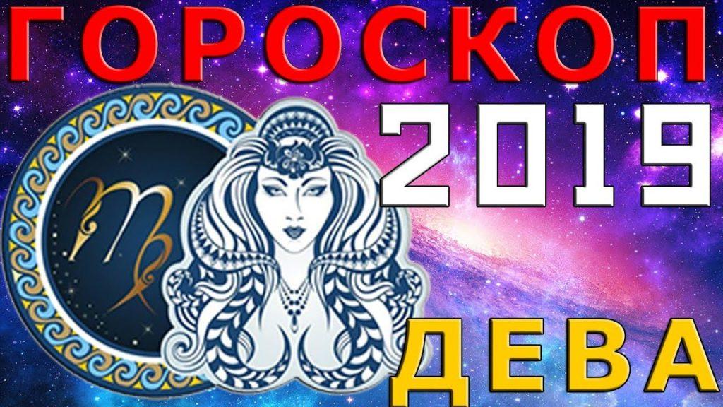 График-гороскоп на знак зодиака дева на год.