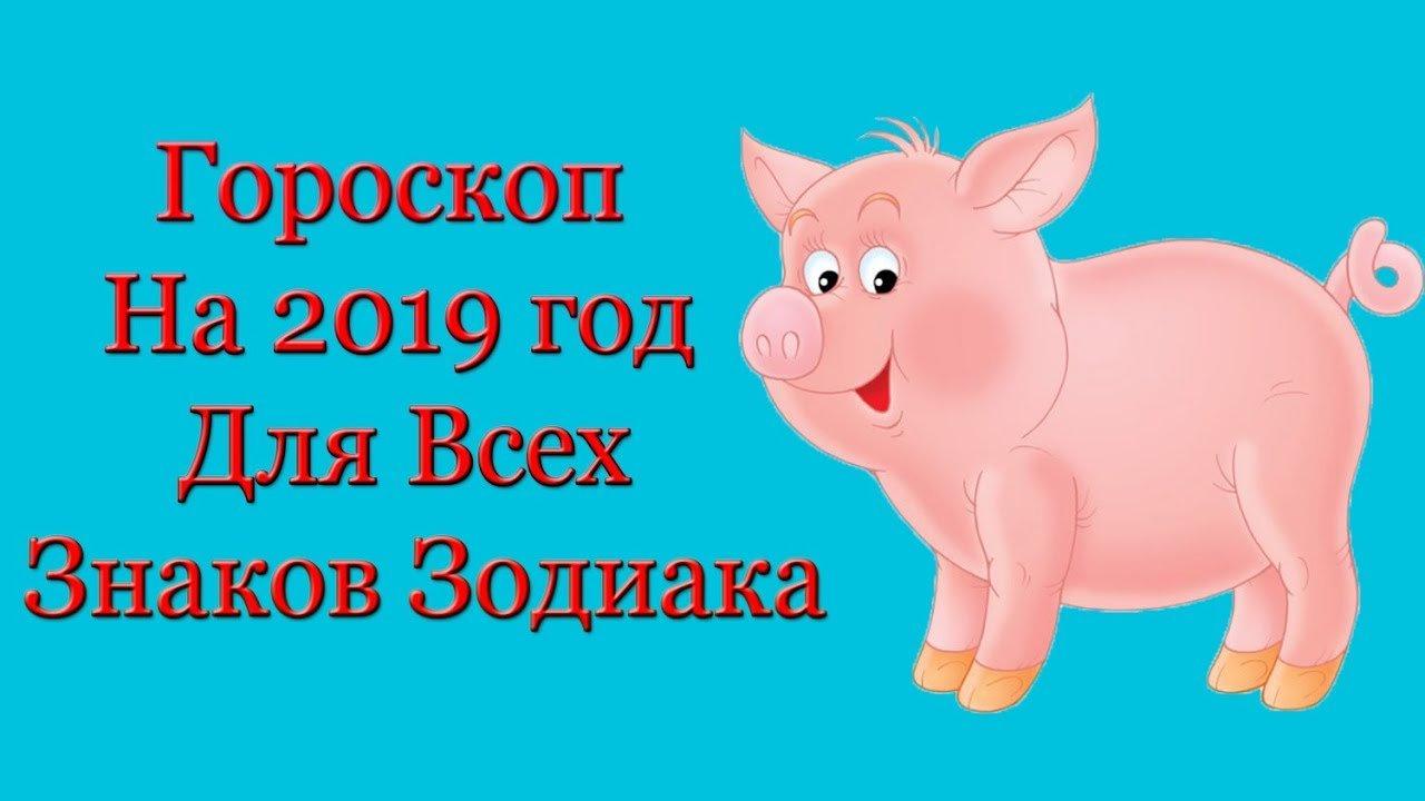 Гороскоп знака Рыбы на 2019 год Собаки, Новый год - 2019 изоражения