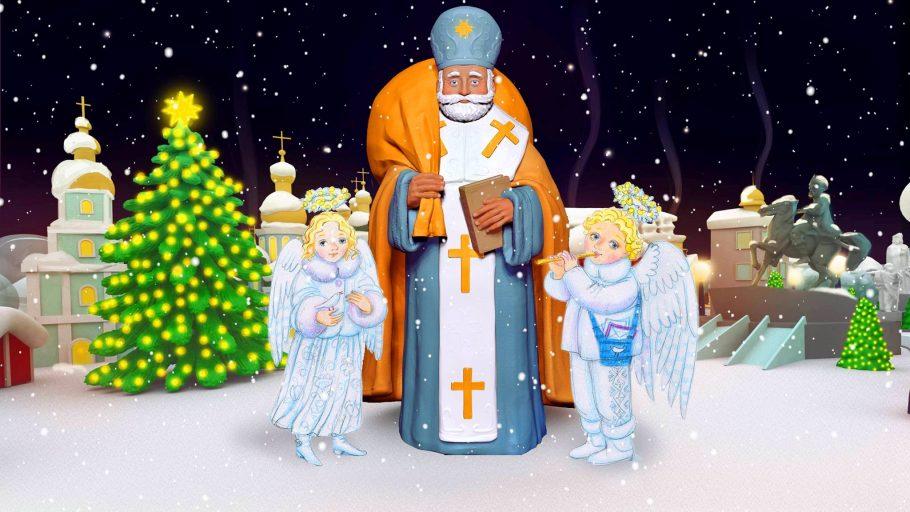 19 декабря 2018 день святого Николая