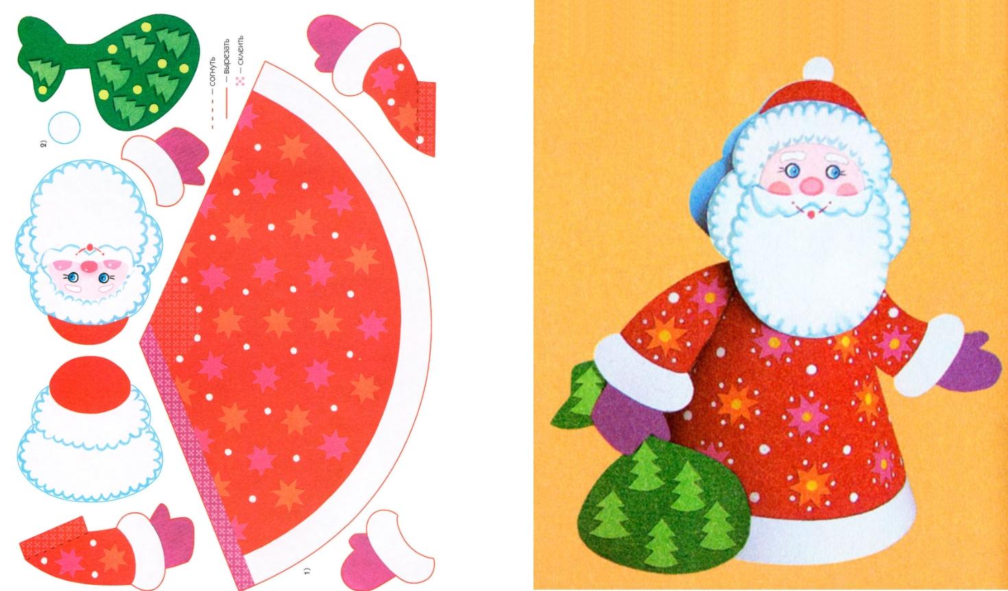 Выкройка для распечатки Деда Мороза из бумаги